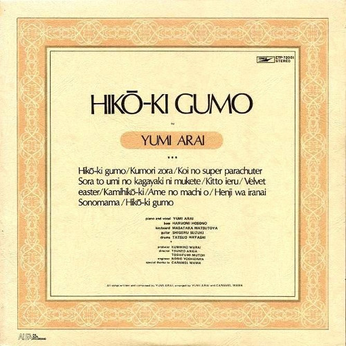 Yumi Matsutoya – Hikouki Gumo [FLAC 24bit + MP3 320 / WEB] [1973.11.20]