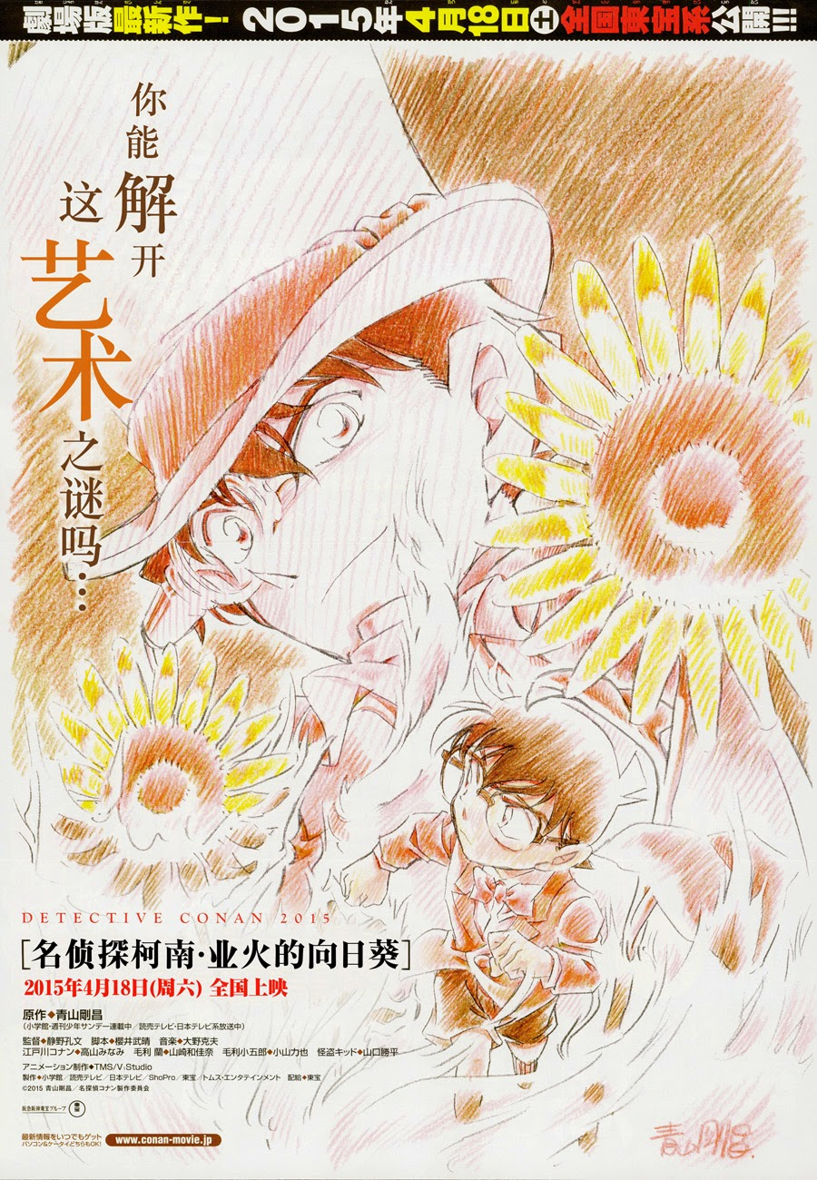 film detective conan sunflowers of inferno