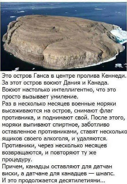 остров ганса