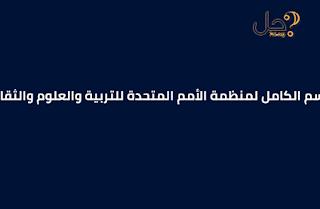 الاسم الكامل لمنظمة الأمم المتحدة للتربية والعلوم والثقافة من 8 حروف