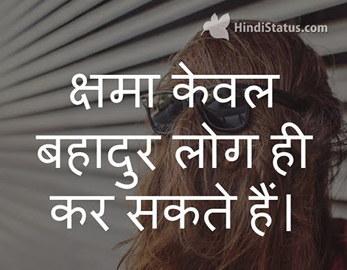 Only Brave People Can Forgive - HindiStatus