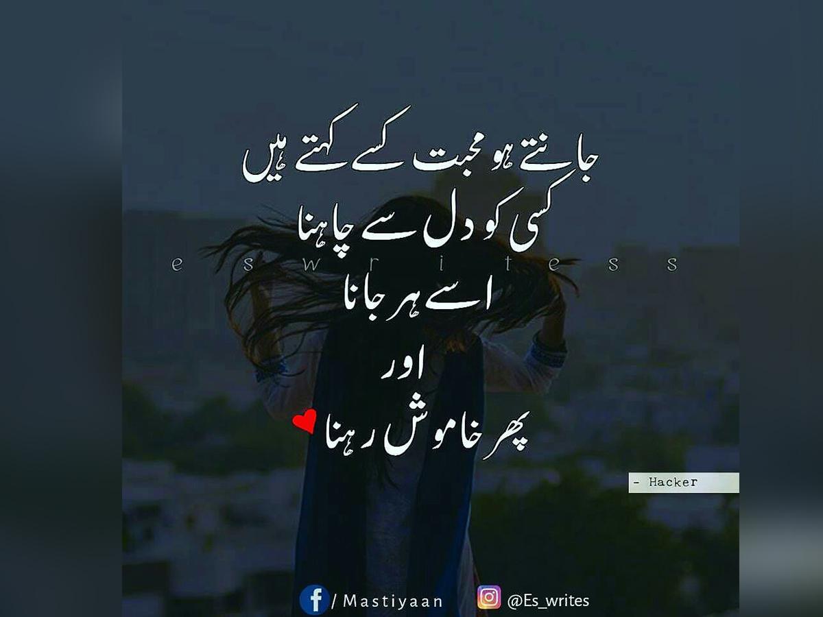 16 Images OF Best Urdu 2 Lines Poetry - Deep urdu Poetry ...