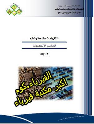 تحميل كتاب العناصر الالكترونية pdf