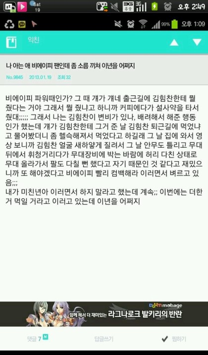 Rumor] Sasaeng fans drug Himchan's drink + rigs Kai's present with a