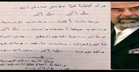 صورة|ابنة صدام تكشف آخر رسالة كتبها والدها قبل إعدامه بأيام قليلة!