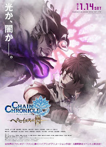 Chain Chronicle Haecceitas no Hikari Sub Español
