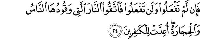Surat Al-Baqarah Ayat 24