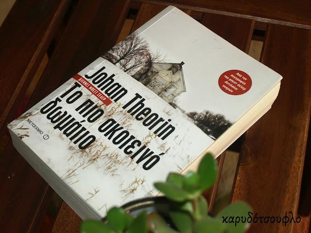 Johan Theorin: Το πιο σκοτεινό δωμάτιο