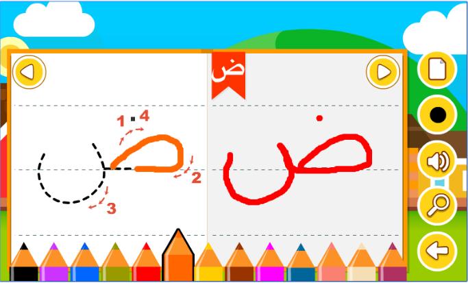 طريقة تعليم الاطفال الحروف الابجدية العربية