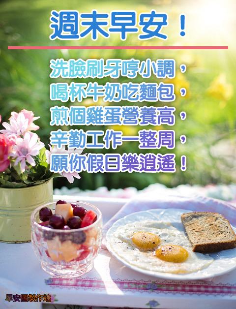 早安圖 #000249 ~ 早安圖製作站