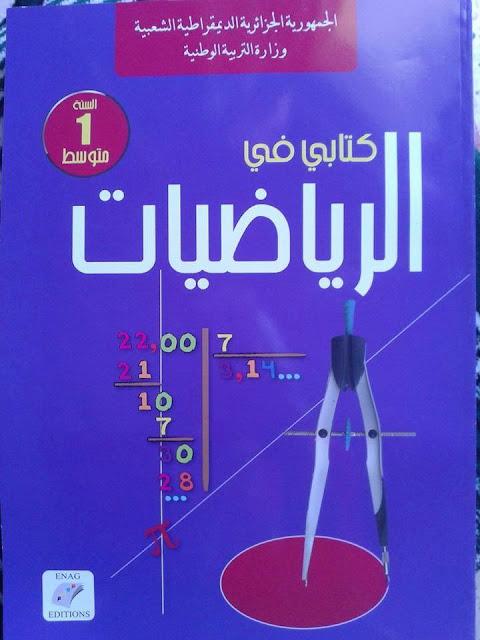 تحميل حلول كتاب الرياضيات للسنة الاولى متوسط