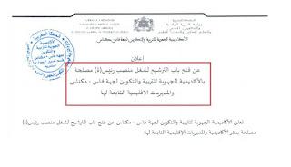 فتح باب الترشيح لشغل منصب رئيس(ة) مصلحة بأكاديمية فاس مكناس والمديريات الاقليمية التابعة لها