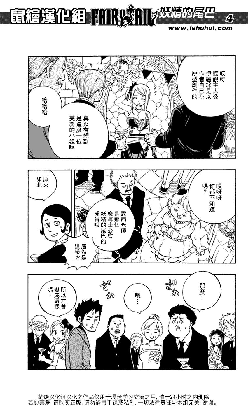 妖精的尾巴: 545话 - 第4页
