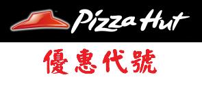 Pizza Hut必勝客 優惠代號 優惠券 折價券 coupon