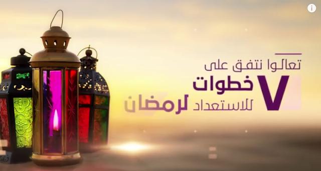 صور انفوجراف :: سبع خطوات للاستعداد ل #رمضان ...