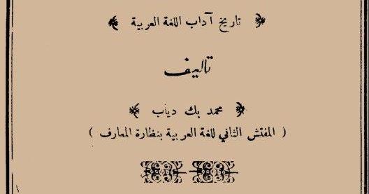تاريخ آداب العرب للرافعي pdf