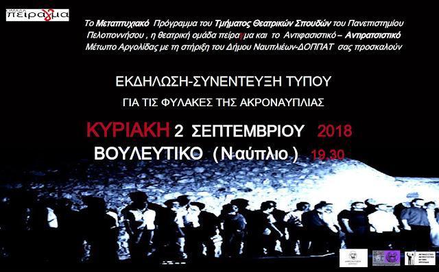 Παρουσίαση της εκδήλωσης για τις φυλακές  της Ακροναυπλίας