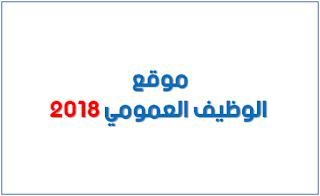 مـــوقع الوظيــــف العمـــــومي 2018 concours-fonction-publique
