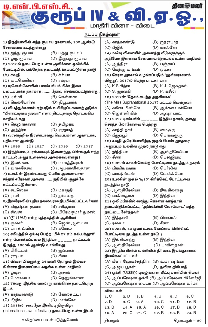 TNPSC Group 4 Current Affairs Model Papers, Dinamalar Feb 5, 2018, Download as PDF