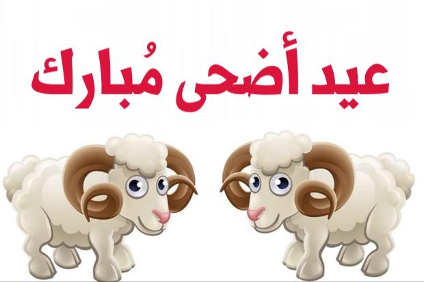 اجمل التهاني بالعيد السعيد 2020 eid mubarak