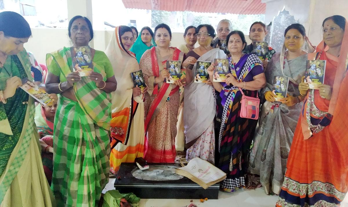 Jhabua News-समन्वय सुधा सरिता पुस्तक का महिलाओं ने किया विमोचन