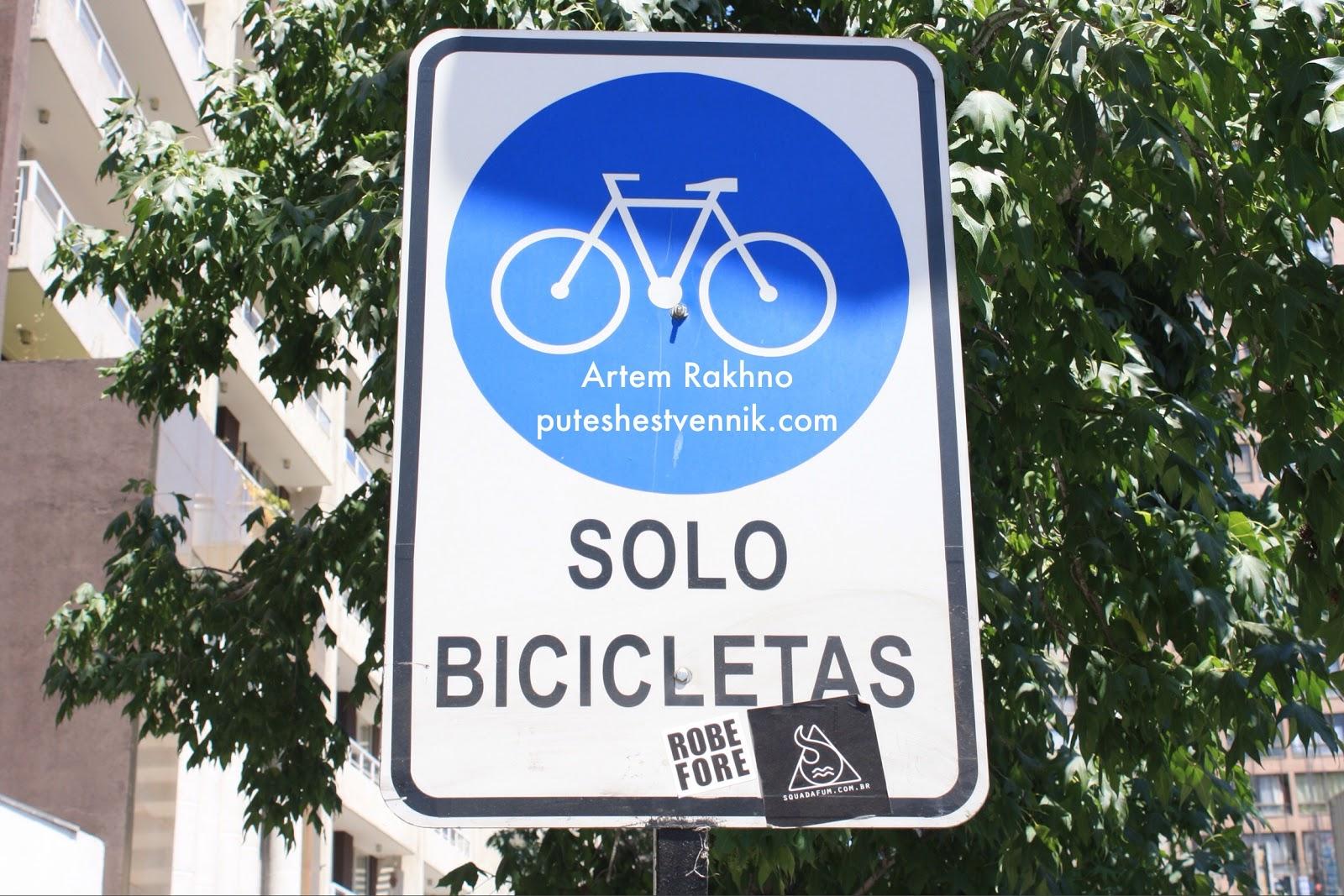 Знак велосипедной дорожки