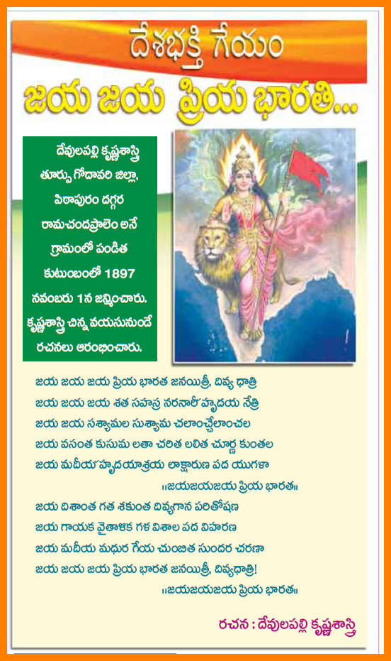 Image from    wwwandhrabulletin Baby_beta Bt2 K_Songs - invitation letter in telugu