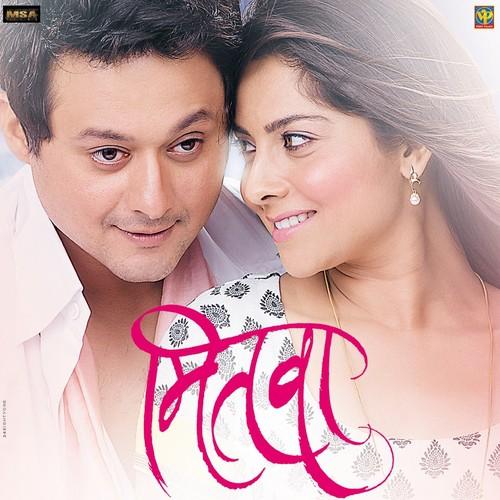 mitwa marathi movie songs savar re