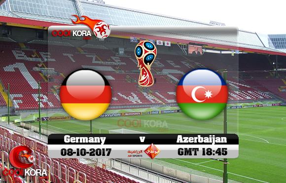 مشاهدة مباراة ألمانيا وإذربيجان اليوم 8-10-2017 تصفيات كأس العالم