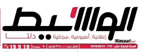 جريدة وسيط الدلتا عدد الجمعة 31 أغسطس 2018 م
