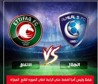 شاهد ملخص اهداف  مباراة الهلال والاتفاق  بتاريخ 11-05-2019 الدوري السعودي