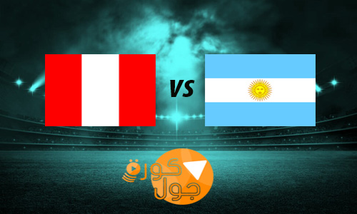 مباراة الارجنتين والبيرو