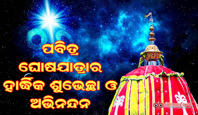 Check out Awesome Odia Happy Rathyatra, Puri Jagannath Ghosa yatra free hd wallpaper and download for free.  happy car festival, chariot festival odisha, puri free hd 3d hq wallpaper, gree sms wishes,  free wallpapers, download desktop free, e greeting cards, e cads, free wishes, odia wishes, Happy Rathyatra HD Wallpapers, eGreeting Cards, Images, WhatsApp Push Button Wishes, facebook, twitter status download, free images, puri, rathayatra, info, 2016, 2017