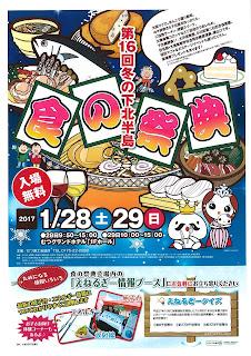 Winter Shimokita Peninsula Food Festival 2017 poster 平成29年第16回冬の下北半島 食の祭典 ポスター Fuyu no Shimokita Hantou Shoku no Saiten