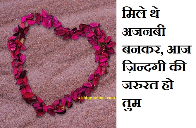 Beautiful Love Shayari Images In Hindi For Girlfriend Boyfriend Lover