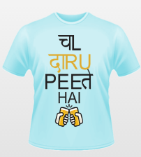 Personalized Tshirts At Rs. 154