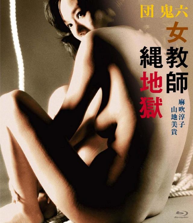 Bắt Cóc Cô Giáo - Female Teacher Rope Hell (1981)