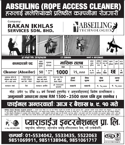 Jobs in Malaysia for Nepali, Salary up to Rs 65,000 (experienced)
