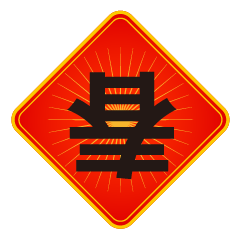 Chinese new year Lucky word