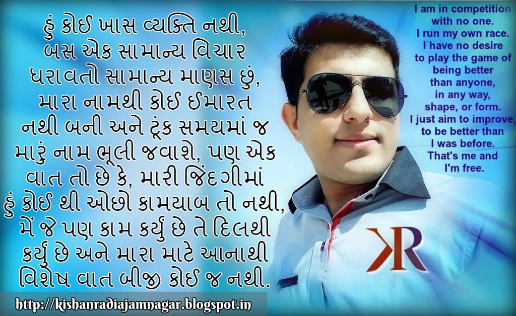 Gujarati Motivational Quotes On Life|Gujarati Status ...