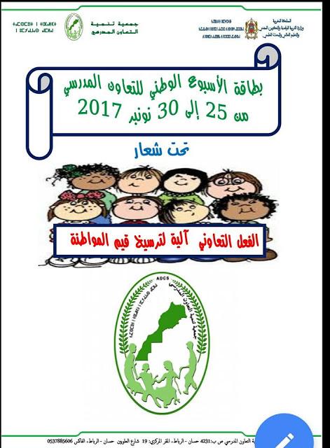 كل ما يهم الأسبوع الوطني للتعاون المدرسي من 25 إلى 30 نونبر 2017