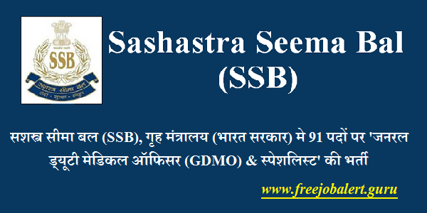 Sashastra Seema Bal , SSB, Ministry of Home Affairs, Government of India, Force, Force Recruitment, Graduation, GDMO, Specialist, Medical Officer, Latest Jobs, ssb logo