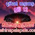 Lagna Palapala Ada Dawase  | ලග්න පලාපල | Sathiye Lagna Palapala 2020 | 2020-07-12