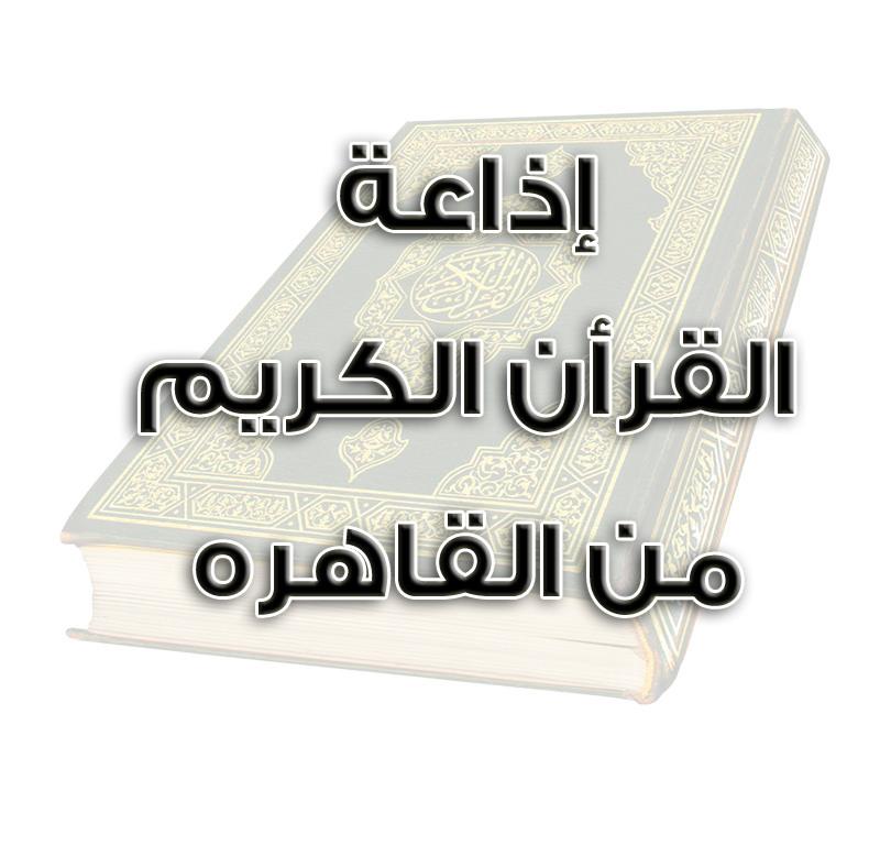 اذاعة القران الكريم من القاهرة نجوم اف ام على كيفك عيش المزيكا