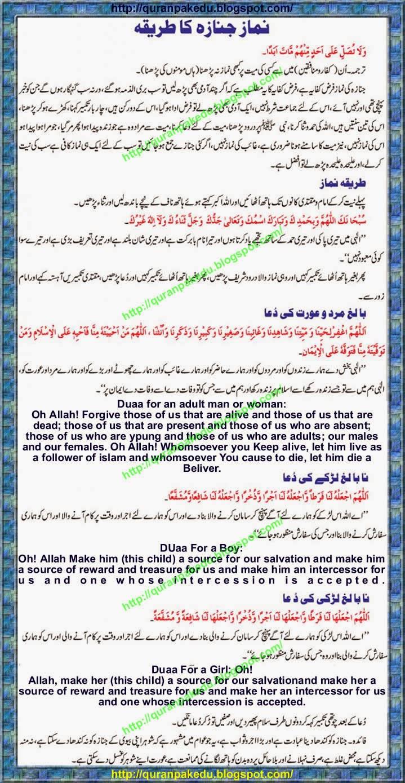 quran teaching online academy, quran Pak online : How to Perform