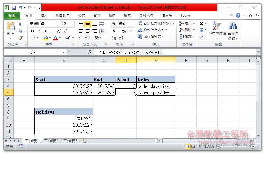 一個臺灣軟體工程師在新加坡的日子: 計算工作天Excel