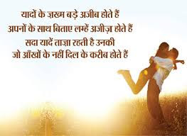Hindi True Love SMS Picture Shayari Image