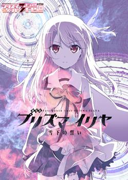 Fate/Kaleid Liner Prisma Illya Drei!