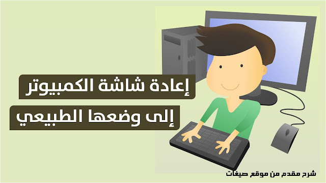 شاشة الحاسوب