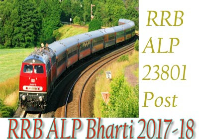 आरआरबी अल्प भर्ती 2017-18